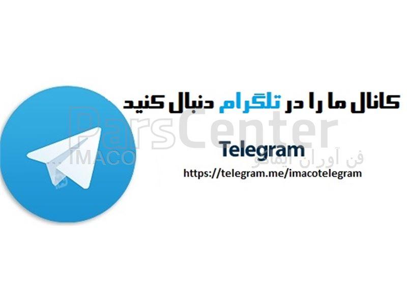 کانال رسمی تلگرام فن آوران ایماکو