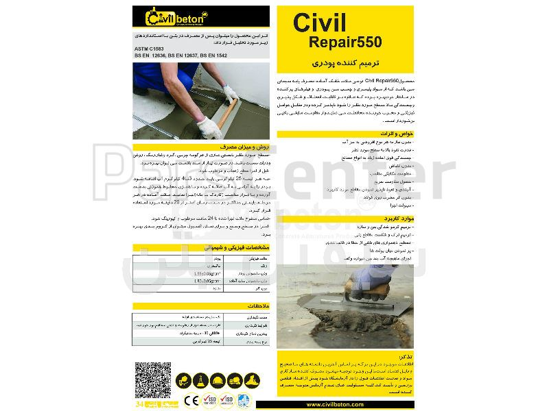 پودر ترمیم ویژه سیویل بتن Civil Repair550