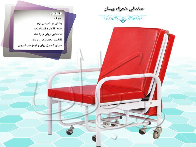 صندلی همراه بیمار تجهیزات پزشکی طب کاران