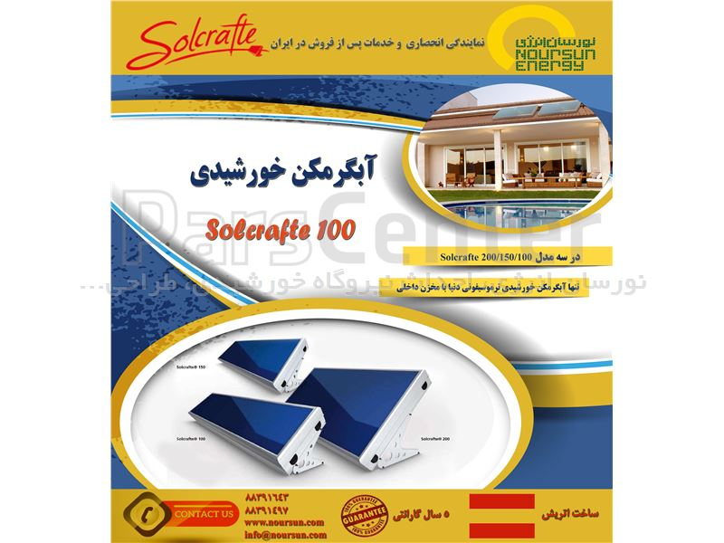 آبگرمکن خورشیدی 100 Solcrafte