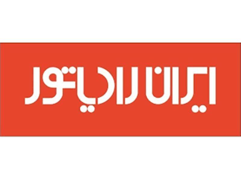 ایران رادیاتور آمل