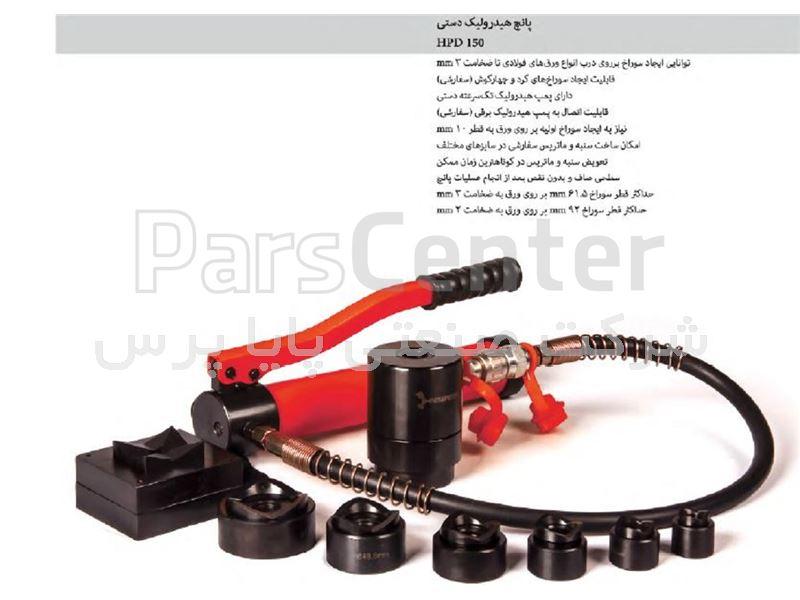 پانچ هیدرولیک HPD 150
