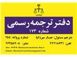 نرخنامه یا قیمت ترجمه رسمی