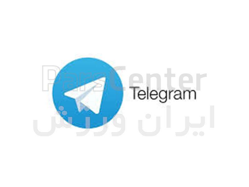 کانال تلگرامی گروه تولیدی ایران ورزش