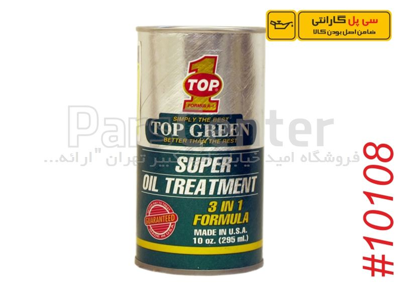 مکمل  روغن  سبز  / سی پل گارانتی  TOP1 OIL Green Super Oil Treatment / CipolGuarantee