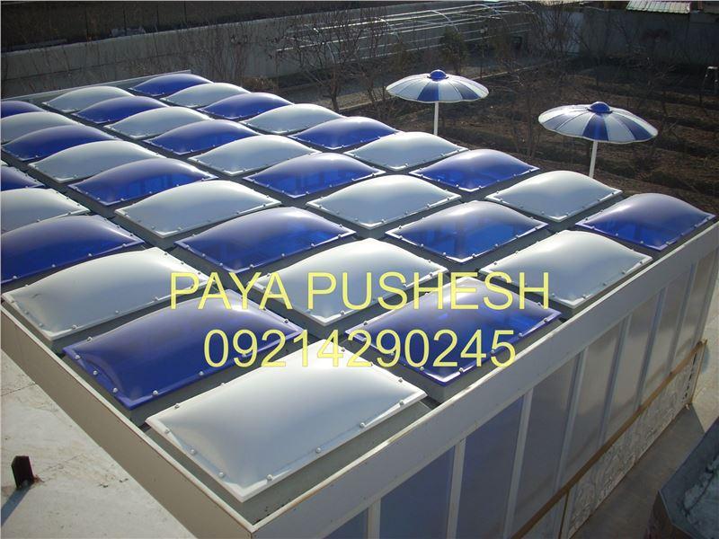 پایا پوشش ایمن (اجرای سقف پاسیو،سقف پاسیو،سقف نورگیر،نورگیر،پوشش سقف پاسیو،سقف کاذب،نورگیر حبابی)