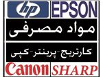 انواع پودر شارژ hp-canon-samsunh-brother-lexmark