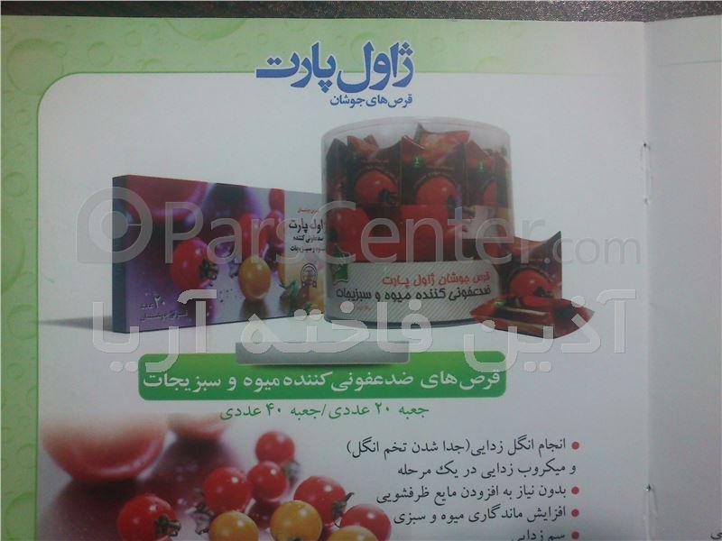 کفش اسپرت اصفهان پخش عمده لباس خانگی - مد ایرانی