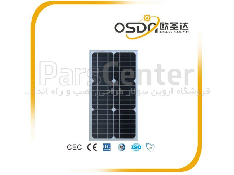 پنل خورشیدی 20 وات OSDA solar - isola