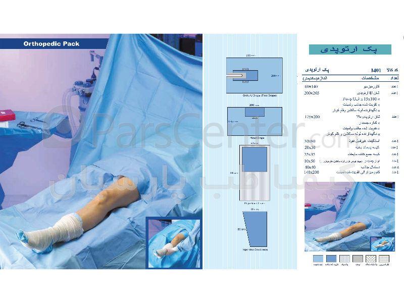 بهترین دعا برای بیمار در اتاق عمل انواع پک های استریل - محصولات تجهیزات اتاق عمل در پارس سنتر