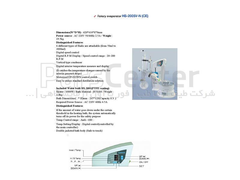 روتاری اواپراتور (هضم و تقطیر) دیجیتال کمپانی Hahn shin کره مدل HS-2005V-N