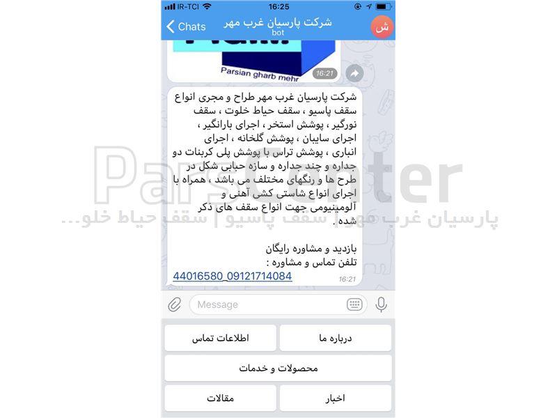 ربات تلگرام شرکت پارسیان غرب مهر