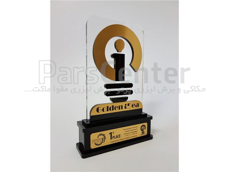 تندیس لیزری پلکسی گلاس مولتی استایل ایده طلایی