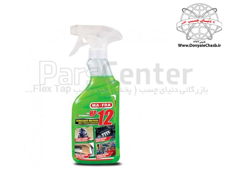 تمیز کننده خانگی، صنعتی و کارواش مفرا MAFRA HP 12 ایتالیا