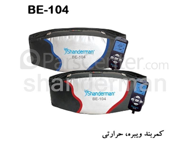 کمربند ویبره، حرارتی مدل: بی ای -104  شاندرمن