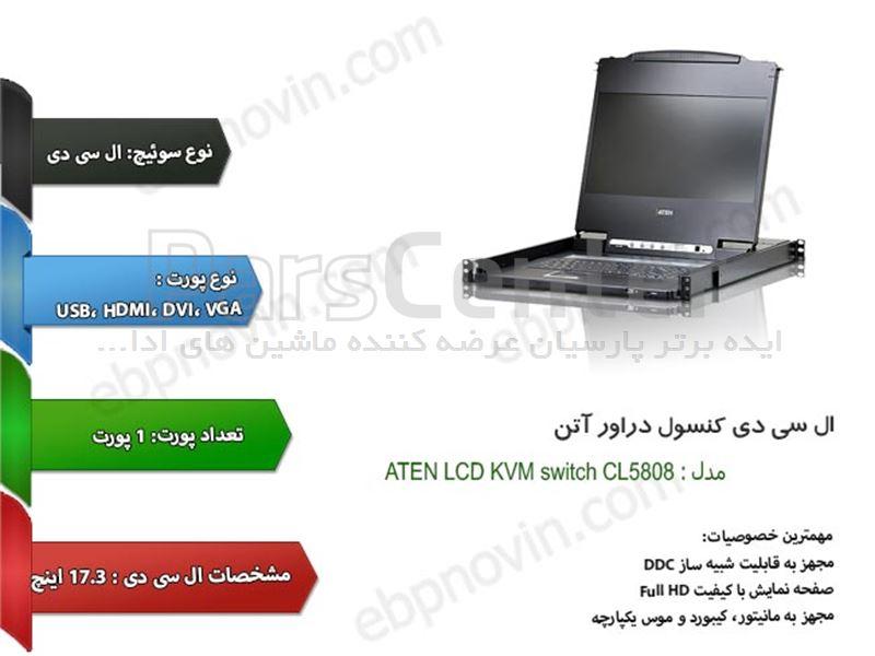 ال سی دی کنسول دراور آتن ATEN LCD KVM switch CL6700