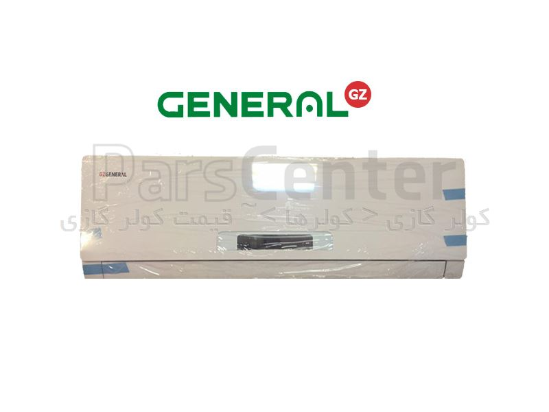 کولر گازی جنرال GZ 12000
