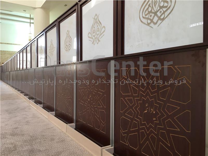 پارتیشن مسجدی | پاروان مسجدی|مرکز تولید بیواسطه پارتیشن| پارتیشن لداری شاددل|