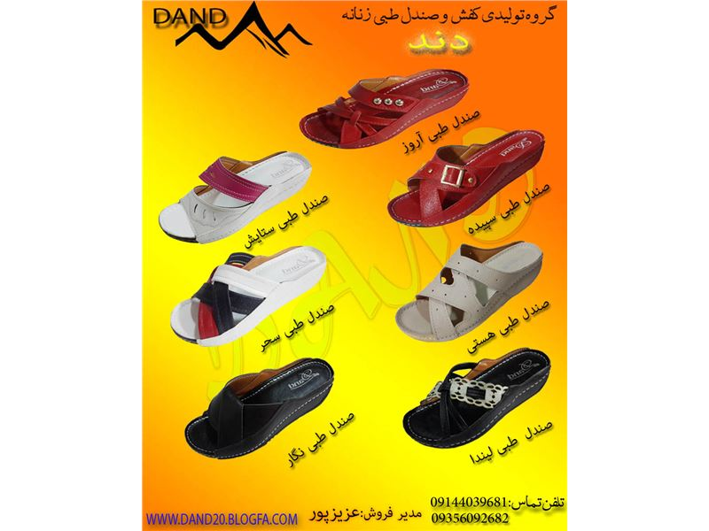 dand shoes