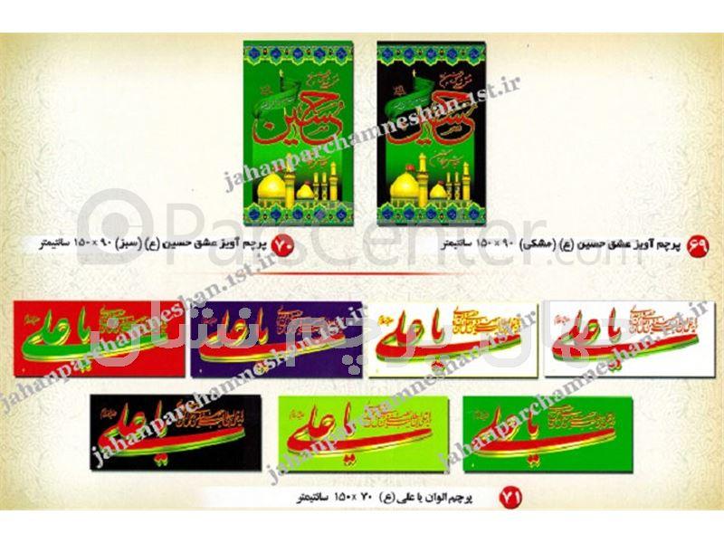 پرچم مذهبی ویژه محرم- دهه فجر