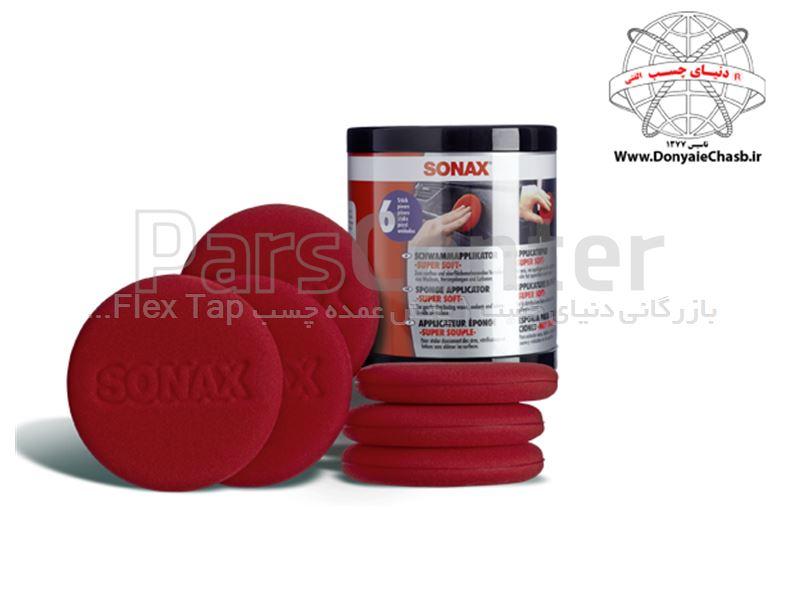 اسفنج کاربردی بسیار نرم سوناکس SONAX Sponge applicator Super Soft  آلمان
