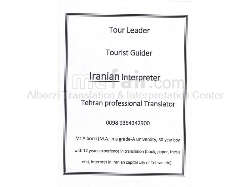 Marketer in Iran , marketing the products by a professional marketer