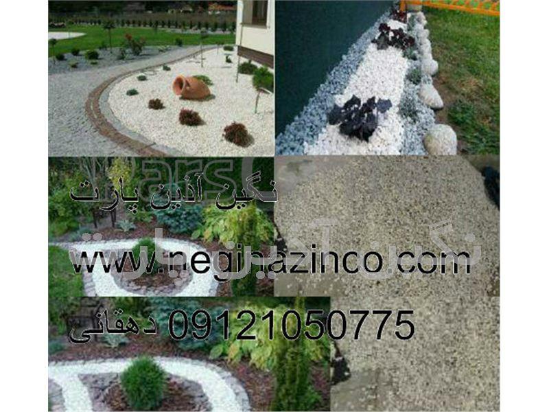 خدمات شن و سنگ رنگی فضای سبز