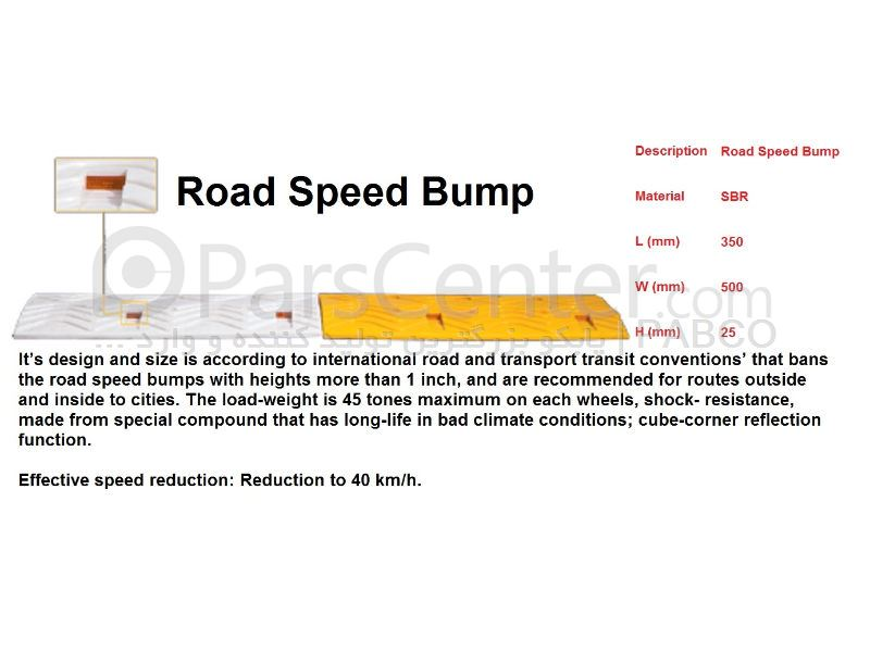سرعت گیر های جاده ای 50*33