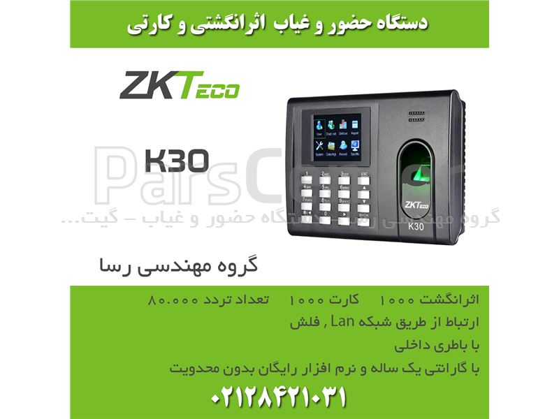 دستگاه حضور و غیاب K30
