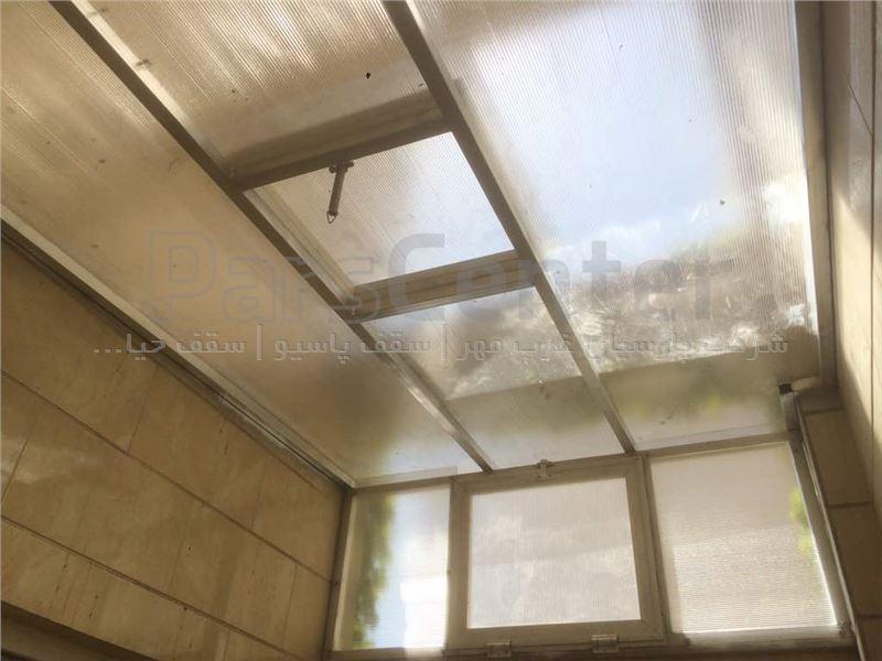 سقف پاسیو ( بلوار ارتش )