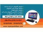 خدمات کامپیوتر پاسداران ، خدمات شبکه پاسداران