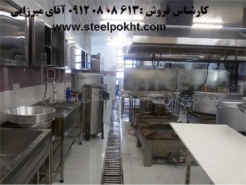 تجهیزات آشپزخانه صنعتی استیل