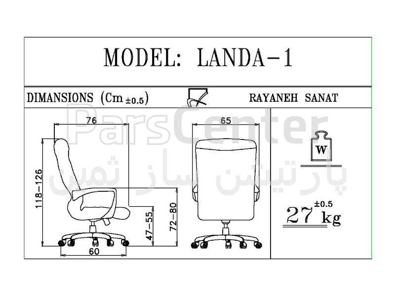 صندلی مدیریتی رایانه صنعت مدل لاندا1