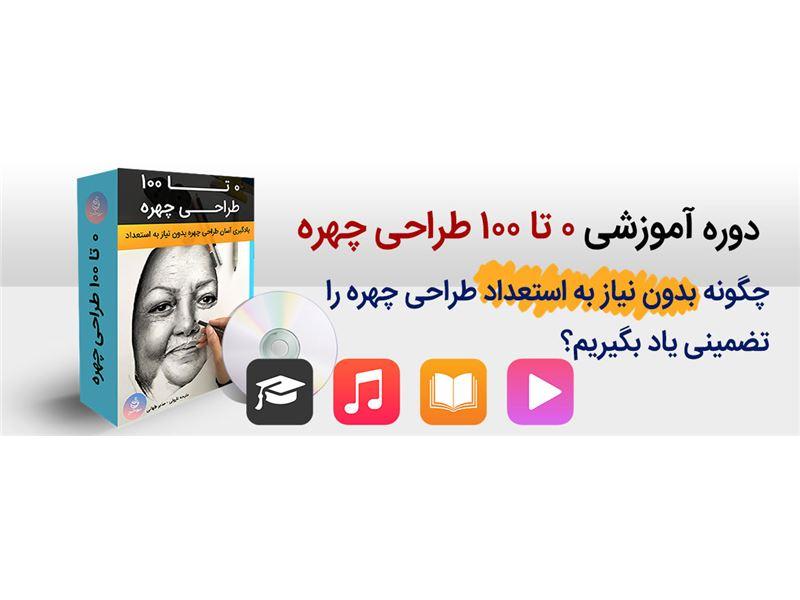 طراحی روشن| انواع تی شرت ایرانی و شال خوشنویسی- آموزش طراحی چهره|