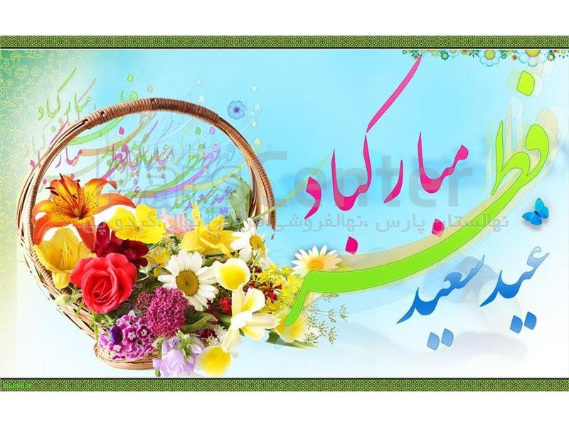 فرا رسیدن عید سعید فطر راتبریک عرض مینماییم