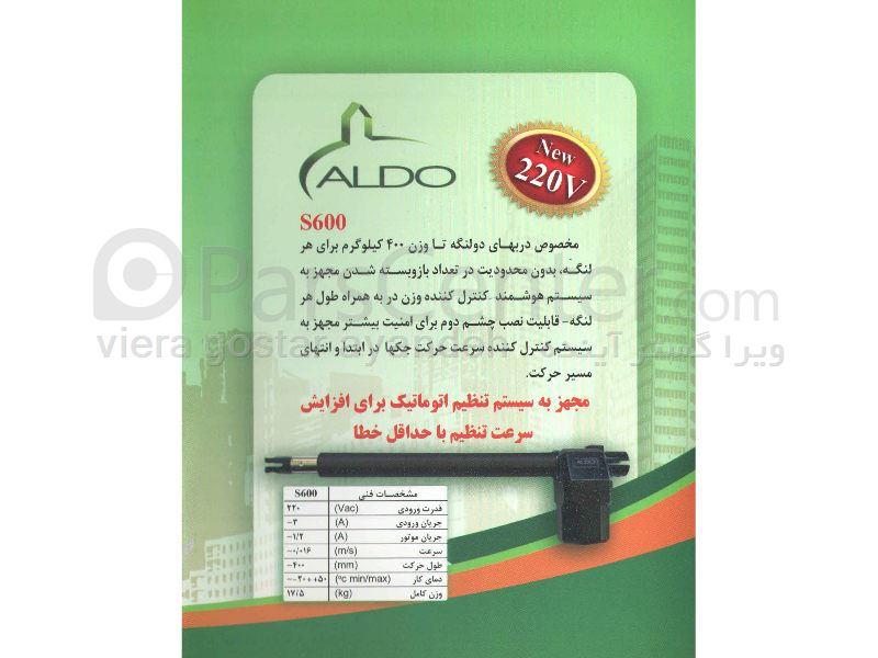سیستم درب اتوماتیک آلدو S600