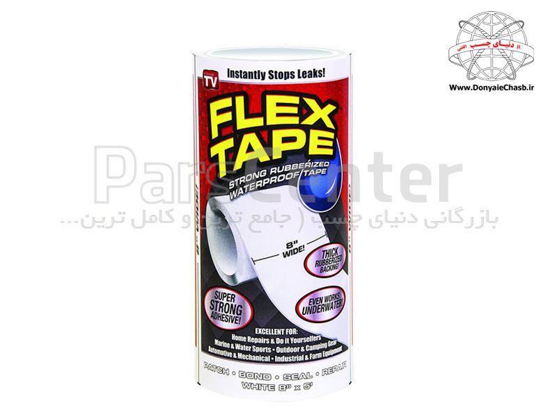 چسب قوی تعمیراتی فلکس تیپ Flex Tape (سفید-8*5 ) آمریکا