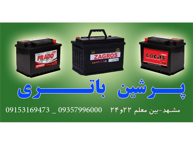 پرشین باتری توزیع کننده انواع باطری خودرویی سبک و سنگین در مشهد