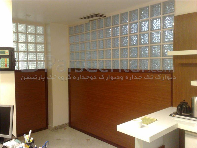 بلوک شیشه ای  در تهران پارتیشن و قفسه داروخانه و پارتیشن فرم الومینیوم