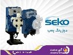 فروش دوزینگ پمپ سکو (Seko)