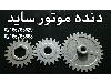 انواع چرخ دنده میکروسوِیچ موتور ساید کرکره برقی