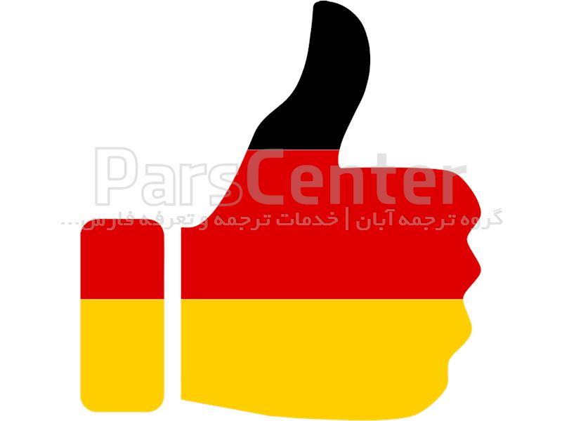 ترجمه و تعرفه گواهی مهارت فنی و حرفهای به آلمانی