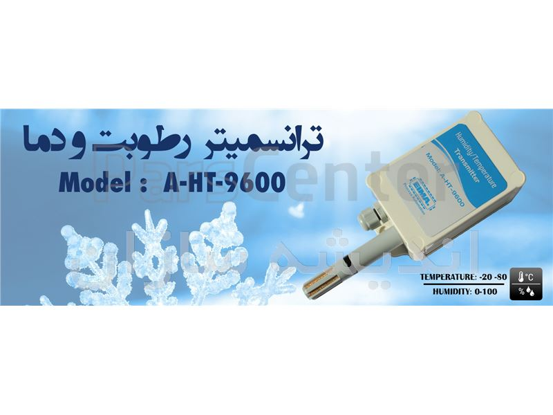 ترانسمیتر رطوبت و دما A-HT-9600