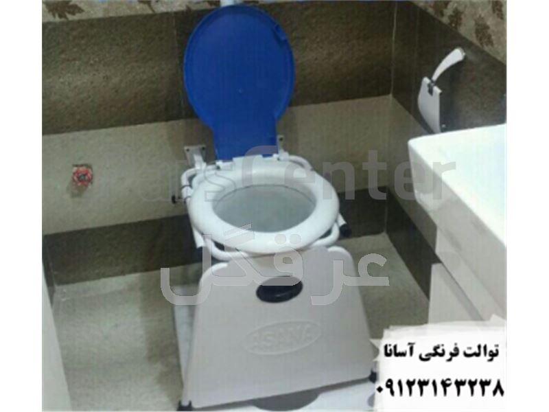 نصب توالت فرنگی تاشو