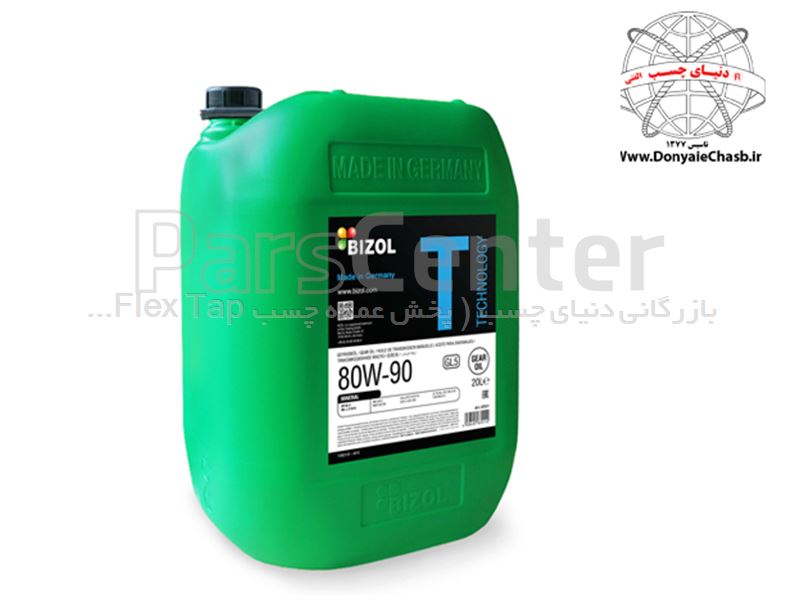 روغن گیربکس بیزول 20L) BIZOL Technology Gear Oil GL5 80W-90) آلمان