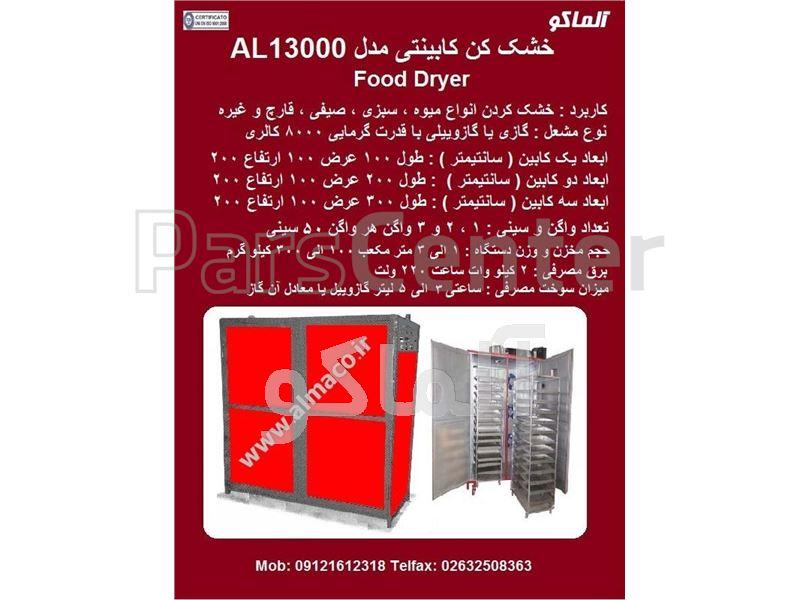 دستگاه خشک کن میوه 100 سینی AL13000-G100