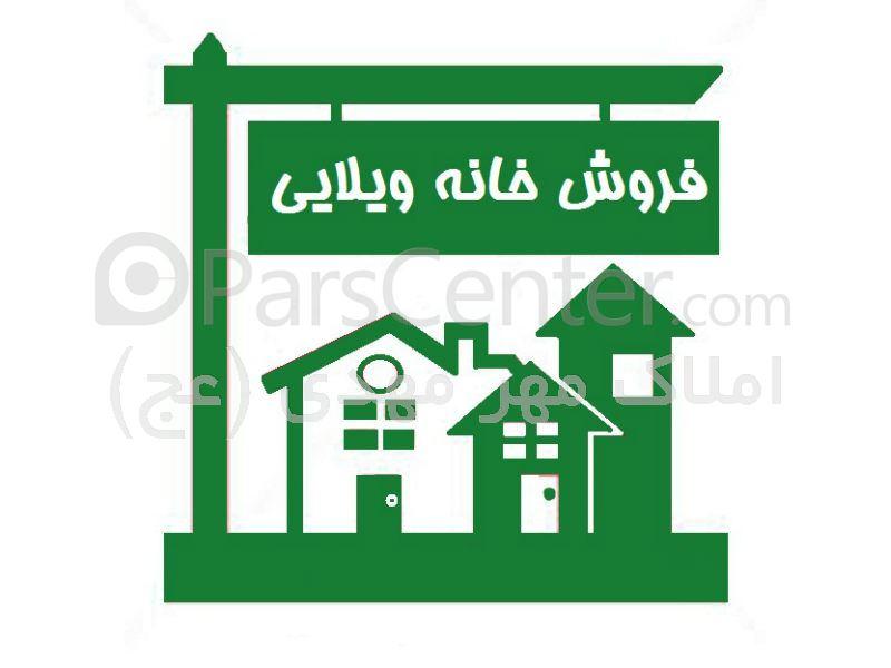 فروش خانه ویلایی ( کلنگی ) حکیمیه تهرانپارس فاز 1 خیابان گلریز