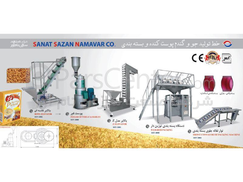 ماشین آلات خط تولید جو و گندم پوست کنده و بسته بندی