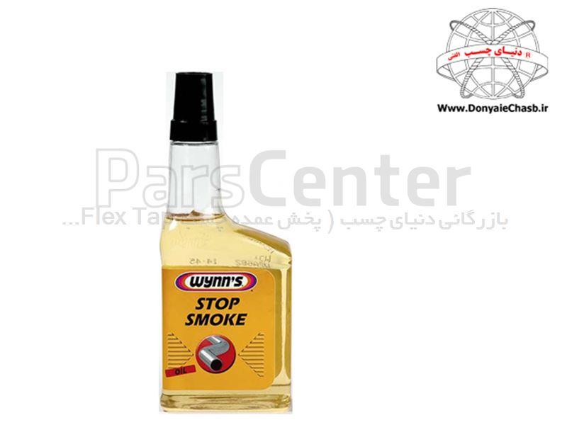 مکمل جلوگیری از روغن سوزی (ضد دود) وینز wynn's STOP SMOKE ANTI-HUMOS بلژیک