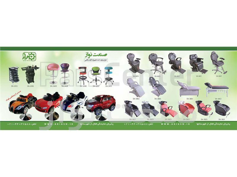 صندلی آرایشگاهی کودک صنعت نوار